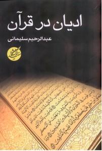 تصویر ادیان در قرآن