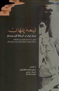 تصویر نيمه پنهان زنان ايران در آستانه قرن بيستم