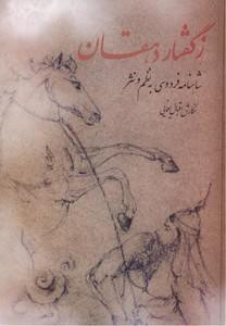 تصویر زگفتار دهقان: شاهنامه فردوسي به نظم و نثر