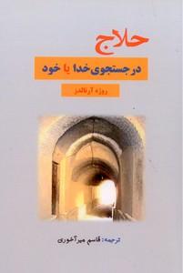 تصویر حلاج در جست و جوی خدا یا خود