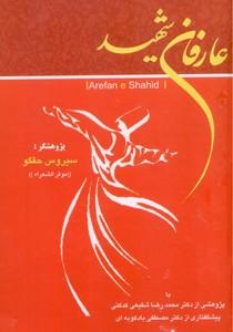 تصویر عارفان شهید