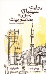 تصویر روايت سينماي موزه معصوميت (معصوميت خاطره ها)