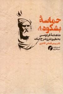 تصویر حماسه بشكوه ج1(شاهنامه فردوسي به نظم و نثر و شرح ابيات)