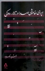 تصویر اپراي خاموشي صدا در تالار رودكي