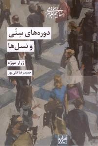 تصویر دوره هاي سني و نسل ها (مفاهيم علوم اجتماعي)