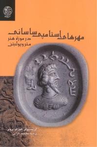 تصویر مهرهاي استامپي ساساني در موزه هنر متروپولتين