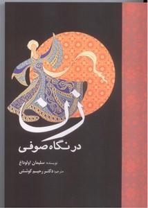 تصویر زن در نگاه صوفی