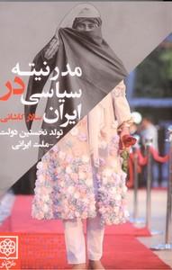 تصویر مدرنيته سياسي در ايران: تولد نخستين دولت ايراني