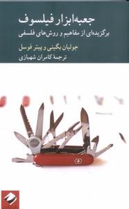 تصویر جعبه ابزار فیلسوف: برگزیده ای از مفاهیم و روش های فلسفی
