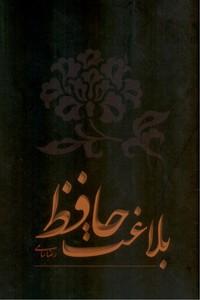 تصویر بلاغت حافظ