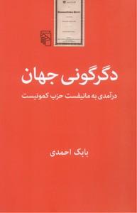 تصویر دگرگوني جهان: درآمدي به مانيفست حزب كمونيست