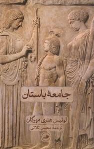 تصویر جامعه باستان