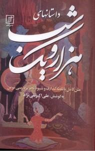 تصویر داستان هاي هزار و يك شب (3 جلدي)