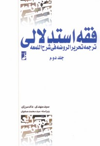 تصویر فقه استدلالي (جلد اول) : ترجمه تحرير الروضه في شرح اللمعه