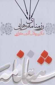 تصویر رزمنامه ي رهايي