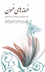 تصویر فسانه هاي فسون: جستارهايي در فرهنگ و ادب ايران