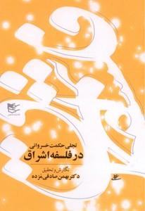 تصویر تجلي حكمت خسرواني در فلسفه اشراق