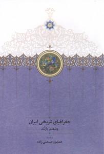 تصویر جغرافياي تاريخي ايران