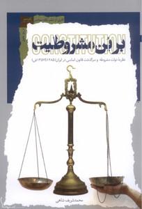 تصویر بر بن مشروطيت: نظريه دولت مشروطه و سرگذشت قانون اساسي