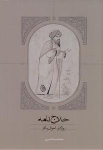 تصویر حلاج نامه: روزگار احوال  آثار