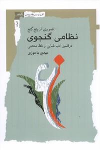 تصویر تصويري از پنج گنج نامه نظامي: در قلمرو ادب غنايي و خط منحني