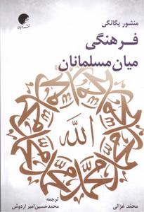 تصویر منشور يگانگي فرهنگي ميان مسلمانان