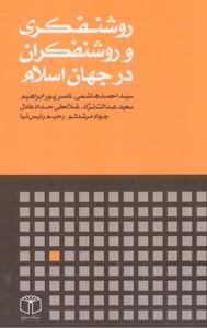 تصویر روشنفکری و روشنفکران در جهان اسلام