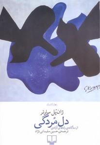 تصویر دل مردگي: از سه گانه راه هاي آزادي