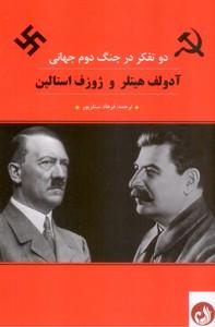 تصویر آدولف هیتلر و ژوزف استالین: دو تفکر در جنگ جهانی دوم