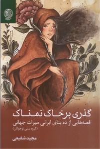 تصویر گذري بر خاك نمناك: قصه هايي از ده بناي ايراني ميراث جهاني