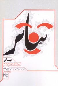 تصویر تیاتر: تاریخچه سیر تکاملی هنر نمایشی در ایران 1332