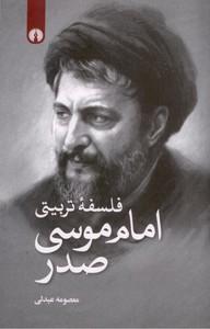 تصویر فلسفه تربيتي امام موسي صدر