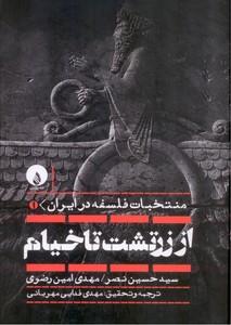 تصویر از زرتشت تا خیام: منتخبات فلسفه در ایران