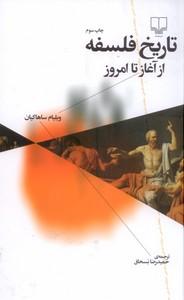 تصویر تاریخ فلسفه از آغاز تا امروز