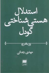 تصویر سیره ی شخصی هاشمی رفسنجانی در خانواده و اجنماع