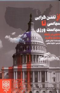 تصویر از تفنن گرایی سیاسی تا سیاست ورزی: تحلیلی بر رابطه سیاست و قدرت