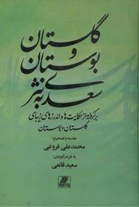 تصویر گلستان و بوستان سعدی به نثر