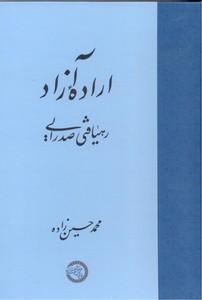 تصویر اراده آزاد رهیافتی صدرایی