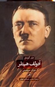 تصویر آدولف هیتلر (2جلدی)