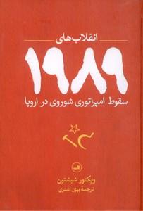 تصویر انقلاب های 1989: سقوط امپراتوری شوروی در اروپا