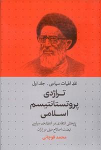 تصویر نقد الهیات سیاسی:تراژدی پروتستانتیسم اسلامی(جلد 1)