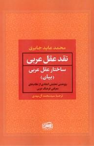 تصویر نقد عقل عربی (2جلدی)