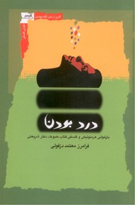 تصویر درد بودن: بازخوانی هرمنوتیکی و فلسفی کتاب هبوط دکتر شریعتی