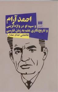 تصویر احمد آرام  و سهم او در واژه گزینی و تاریخ نگاری علم به زبان فارسی