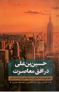 تصویر حسین بن علی: بازتفسیر عاشورایی به منزله تبلور روح اسلام ایرانی (جلد اول)