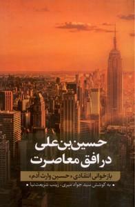 تصویر حسین بن علی : در افق معاصرت (جلد دوم)