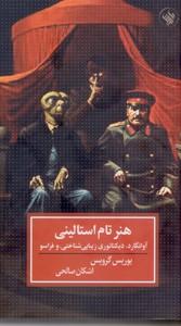 تصویر هنر تام استالینی
