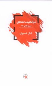 تصویر دیالکتیک انتقادی سپهرهای نقد