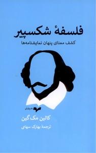 تصویر فلسفه ی شکسپیر: کشف معنای پنهان نمایشنامه ها