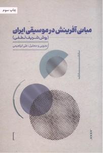 تصویر مبانی آفرینش در موسیقی ایران (روش شریف لطفی)